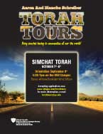 Schreiber Torah Tours Simchat Torah 5773