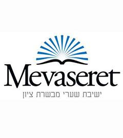 Shaarei Mevaseret Zion