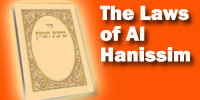 laws of al hanissim