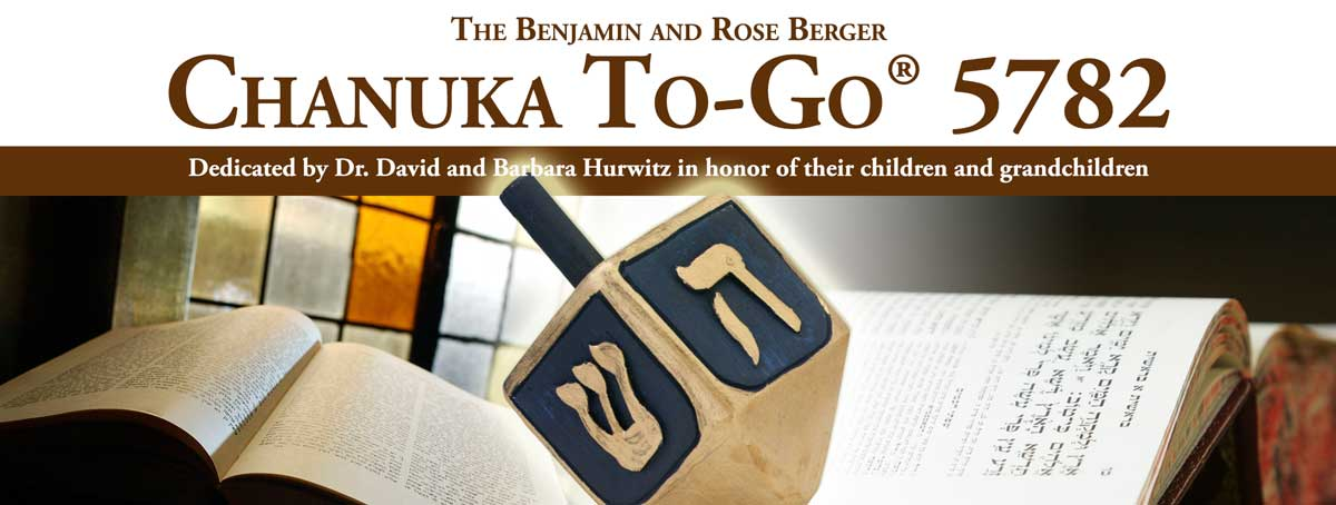 YUTorah Online - Chanuka To-Go